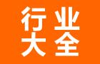 《安规与电磁兼容行业大全》火热招商 招赞助企业
