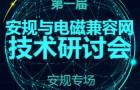 [深圳站]2017安规与电磁兼容网技术研讨会_安规专场