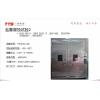 IEC60068-2-11盐雾测试找13590357095