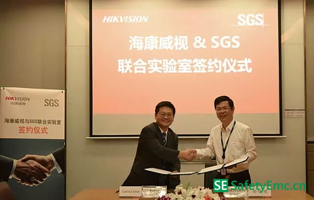 海康威视和SGS共同筹建联合实验室