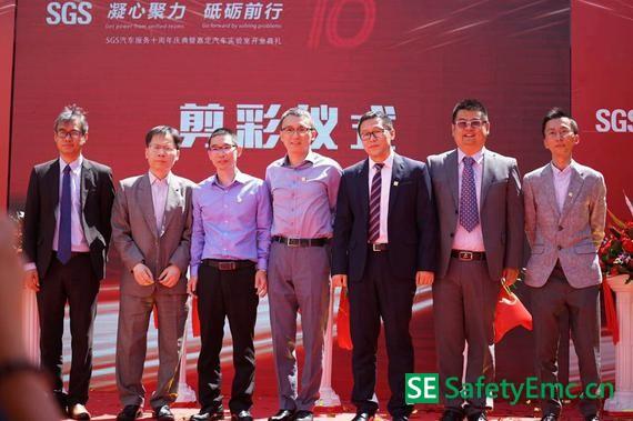 SGS在上海嘉定成立汽车实验室