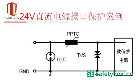共享单车电子锁的防静电保护方案