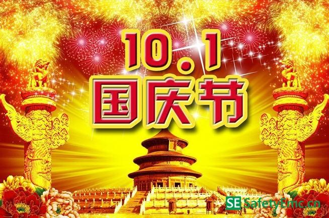 安规与电磁兼容网祝大家国庆、中秋双节快乐!