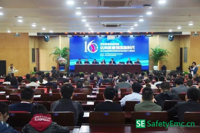 2017长江三角洲检测机构发展与合作论坛在浙江绍兴召开