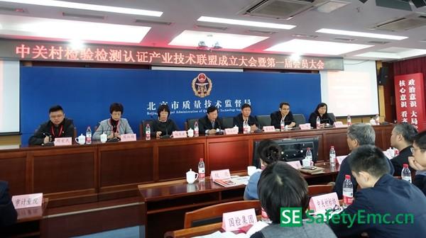 北京中关村检验检测认证产业技术联盟成立