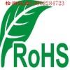 五金面板rohs2.0检测项目有哪些?rohs检测内容