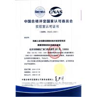 北京仪综所高低温环境试验第三方检测服务