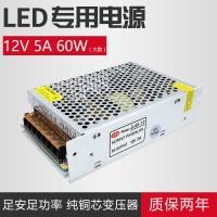 LED开关电源12V5A60W(大款)灯带灯条电源变压器