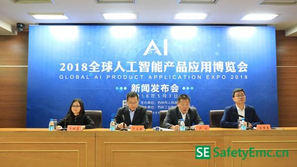 全球人工智能产品应用博览会将在苏州园区举办