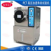 pct高压加压加速老化试验箱