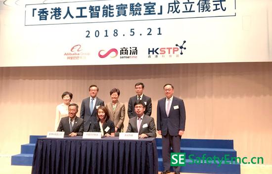 阿里巴巴、商汤科技及香港科技园联手在香港成立AI实验室