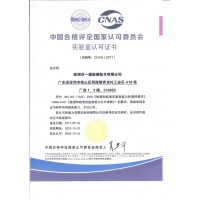 ECIA EIA-364-17C 2011连接器温度寿命试验