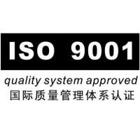 全ISO体系认证 ,包培训,拿证快