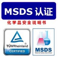 MSDS化学材料鉴定书 哪些产品需要做?报关需要这个吗?