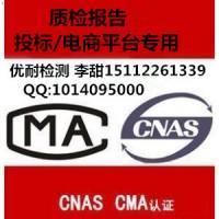 CMA检测报告CNAS质检报告投标质检报告要求