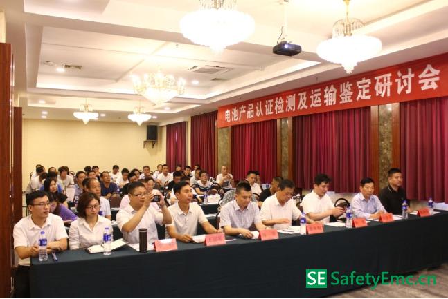 锂电池认证检测及运输鉴定研讨会在河南新乡顺利召开