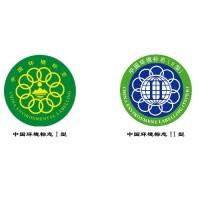 中国环境标志认证十环