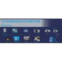 EMS测试系统R&S TS9982