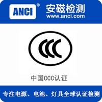 安磁检测广东电池京东入驻CCC派生检测认证机构免预测包整改