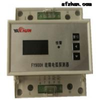 北京智慧城市LN6A-32故障电弧探测器厂家历经10年