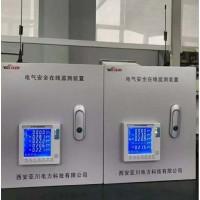 北京智慧城市智慧用电安全管理系统专家