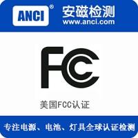 广东电源办理美国FCC认证质检报告一般需要多少钱