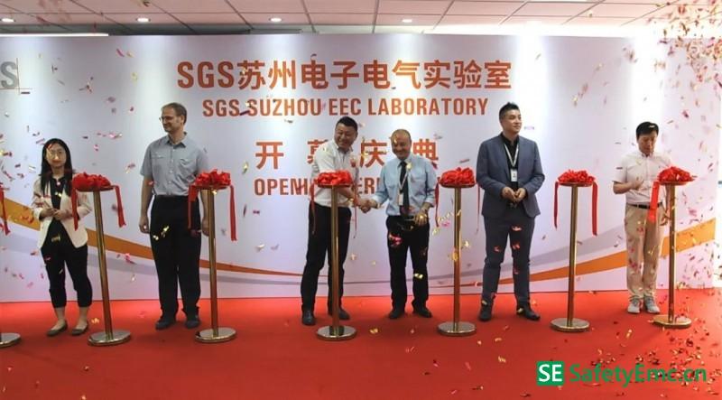 SGS苏州吸尘器及扫地机器人实验室投入运营 提升多元化服务