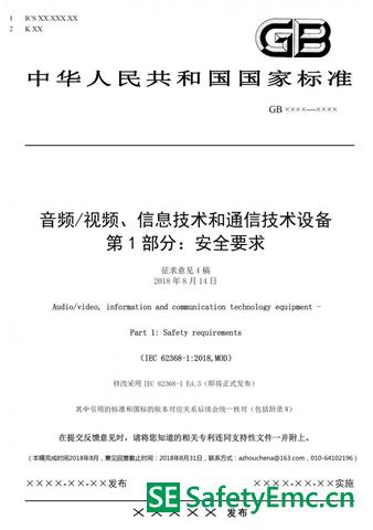 IEC 62368-1对应国标第4次征求意见稿出炉
