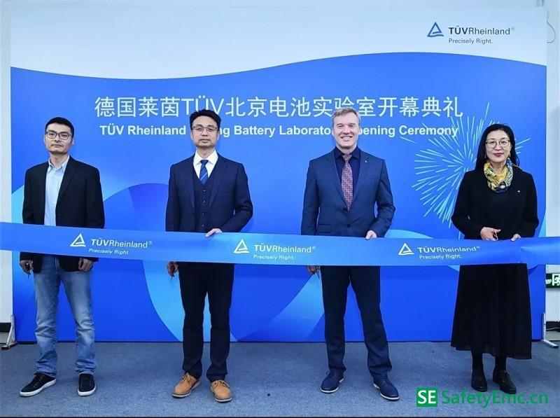 TUV莱茵北京电池实验室开业