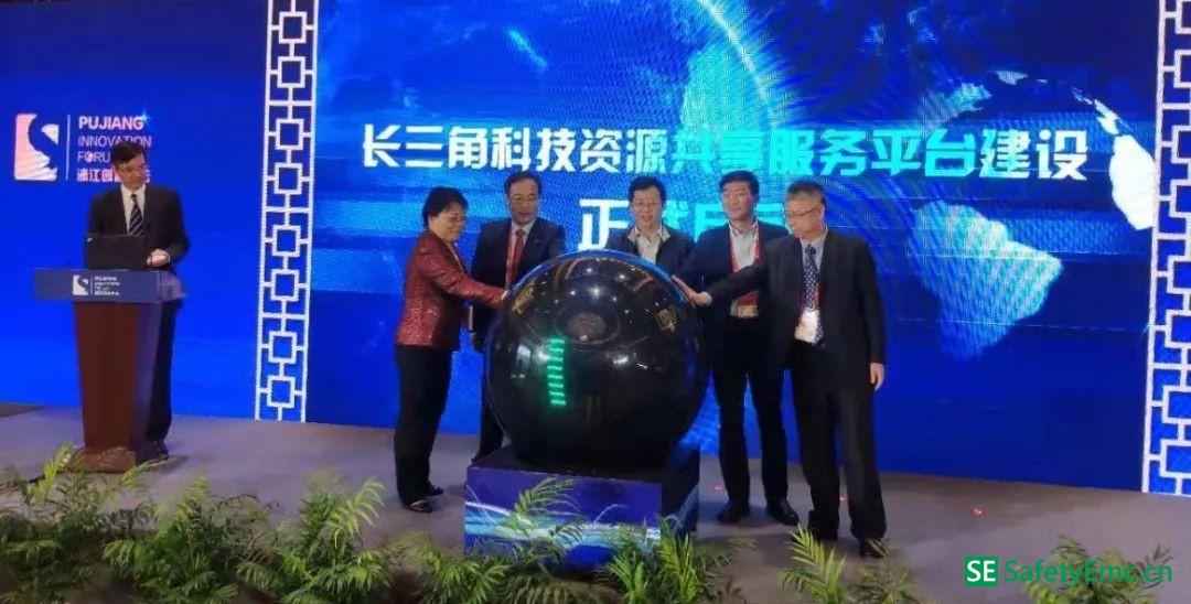 长三角科技资源共享服务平台建设在浦江论坛上正式启动
