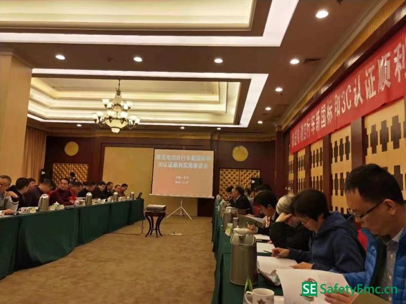 电动自行车新国标和CCC认证顺利实施座谈会在北京召开