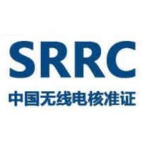 无线产品申请SRRC认证费用及周期是多少?