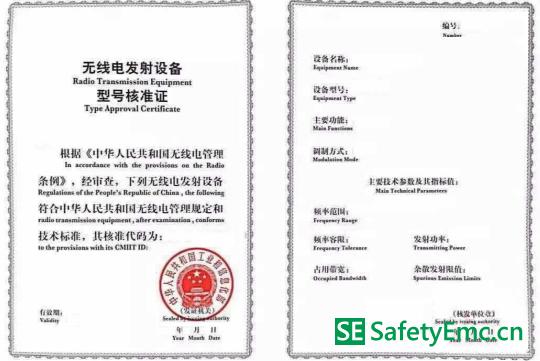 无线电型号核准认证(SRRC认证)详解