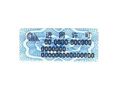 路由器进网许可认证费用及时间是多少