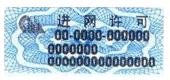 电信设备进网许可标签