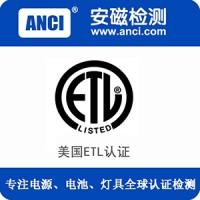 电源电池灯具无线产品出口美国办理ETL认证质检报告来安磁检测