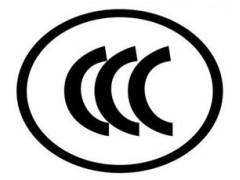 蓝牙音箱3C认证在哪里做?3C认证需要的文件资料哪些?