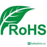 RoHS 2.0检测哪几项?欧盟RoHS检测实验室