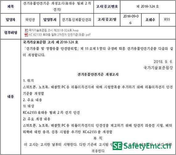 电池韩国KC认证新告示