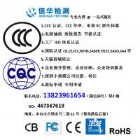 中山灯具ROHS质检报告CE商标FCC专利CCC专业办理