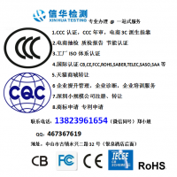 LED灯具CB认证周期最短要多久?中山灯饰检测认证机构