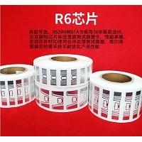 RFID 电子标签 恺乐物联网 HR61