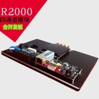 RFID R2000 系列超高频模块