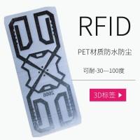 RFID电子标签 3D标签