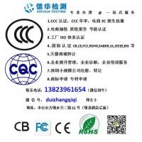 灯具ccc认证照明工厂3c证书,协助修改样板审厂合格