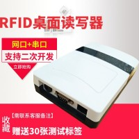西安 RFID UHF 超高频电子标签读写器