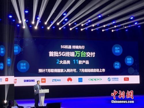 中国移动联合发布42款5G商用终端 首批7月底开始上市