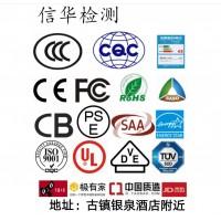 LED灯具出口沙特CB认证和IECEE注册SASO2902