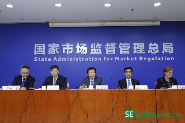 市场监管总局召开第83届IEC大会筹备工作专题新闻发布会