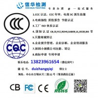 沙特IECEE认证怎么办理?灯具CB认证哪里可以做?